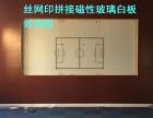 北京玻璃白板定做 超白投影办公钢化烤漆玻璃白板厂家直销