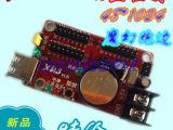 LED显示屏控制卡/南京卡乐控制卡/XU3/u盘串口/特价/le