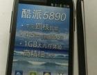 酷派5890电信手机,屏幕为4.5寸,其他和华8817同