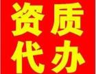 河南建筑施工单位资质办理郑州防水腐保温建筑资质代办找河南中弗