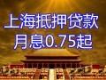 上海房产抵押贷款 空放短借 物业贷哪里利息最低最正规