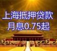 上海房产抵押贷款月息多少,空放物业贷征信不好哪里可以贷款