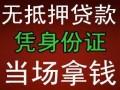南通海安小额贷款 无抵押贷款 利息低 不上门 手续简单