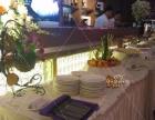 专业上门承办大型年会围餐盆菜自助餐烧烤等宴席