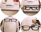 山东青岛胶州市爱大爱眼镜怎么代理?需要投资多少钱
