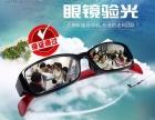 深圳视普泰初级眼镜验光师培训课程简介