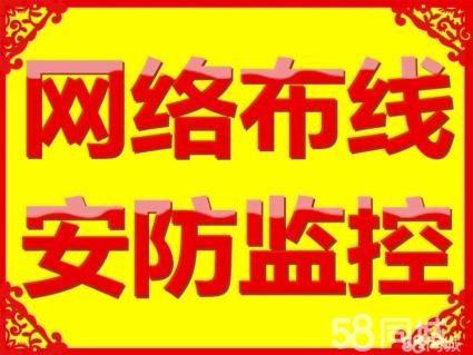 全北京上门安装监控高清红外摄像头网络布线