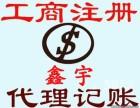 1图 沧州广顺 代理记账 免费代办公司注册