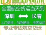 深圳精密仪器到长春航空运输V发快递当日达-道勤物流欢迎您