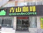 青山咖啡杭州加盟店有吗福清青山咖啡加州城加盟电话