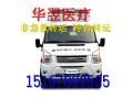 吉林延边朝鲜族自治州本地24小时急救车出租收费标准