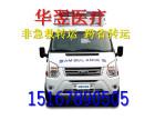 黑龙江大庆本地专业急救车出租电话
