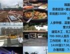 济州岛工作月入一万五包吃住