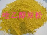 厂家直销兽药原料药【喹乙醇】原粉/价格/倍育诺、快育灵