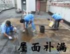 湛江专业外墙防水湛江屋顶补漏湛江卫生间防水