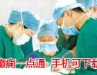 北京最好的医院治疗癫痫病 癫痫一点通APP