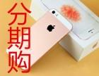 嘉兴iphone6s手机分期付款0首付利息怎么算