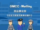 广州三维动画-mg动画-企业宣传片制作公司