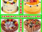 46家珠海甜心饼屋生日蛋糕同城配送香洲斗门金湾横琴三乡坦洲