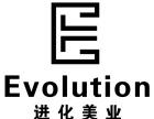进化美业装饰室内设计