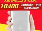 工厂礼品批发小米移动电源10400mAh智能手机苹果三星通用型充电宝