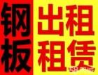 汉南钢板出租 江夏铺路钢板回收 武汉垫路钢板租赁电话