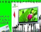黄冈LED显示屏厂家-美律达科技买一送五大优惠