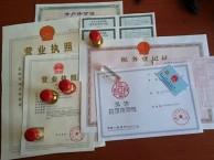 深圳ICP许可证代办需要提供什么资料