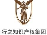 成都行之知识产权-版权服务-正规机构