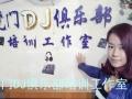 东莞DJ培训