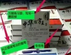 中华练字王全国190代理加盟 教育机构