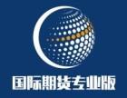 郑州信管家期货全新项目招商市场调查