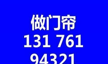 济宁专业安装棉门帘皮门帘131 761 94321