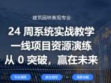上海园林景观设计培训,建筑表现设计培训
