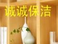 宜昌市内家庭保洁服务