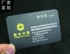 PVC卡一张起做 金属卡 会员卡 拉丝名片高档名片