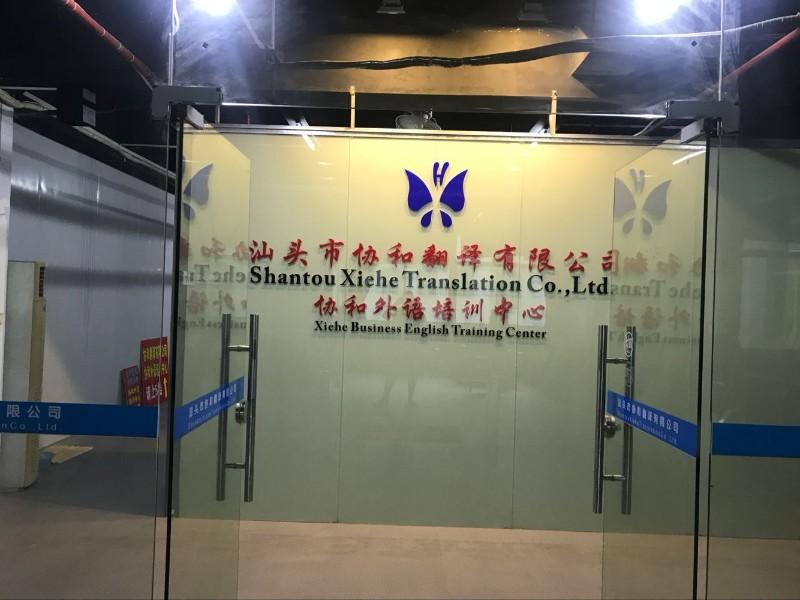 汕头市协和翻译有限公司 政府指定资质翻译企业