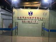 政府认可资质正规翻译公司 汕头市协和翻译有限公司