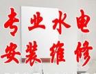 漳州24小时水电灯具洁具上门安装维修
