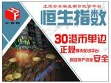 吐魯番彙發網全国超大实盘恒指期貨配資平台!