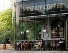广州Teddy Coffee加盟费多少钱加盟条件都有什么?