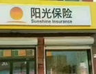 阳光保险,汽车服务