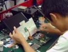 韶关专业上门维修电脑 办公设备各种软硬件