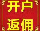 鞍山铁东区瑞讯银行开户返佣个人代理加盟