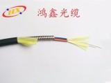 东莞市鸿鑫光缆科技有限公司 主导产品铠装光缆生产销售