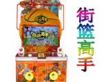 游戏机游乐设备电玩儿童娱乐机街篮高手