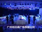 广州白云宾馆高端酒会布置执行□ 活动公司
