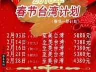 春节寒假 宝岛台湾环岛8日游 黄岛旅行社开发区旅行社青岛国旅