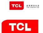 欢迎访问衢州TCL电视全市各地售后维修服务咨询电话