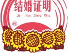 结婚证明超薄纸尿裤厂家诚招北京上海广州代理